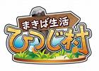 Yahoo!モバゲー/mixi「まきば生活 ひつじ村」年末年始のイベント「ひつじ村の行く年来る年」開催