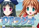 PSP「プリンセスフロンティアポータブル」のWEBラジオが3月10日より配信開始!