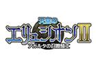 UEI、オリジナルソーシャルネットワークRPG「天空のエリュシオンII アガルタの召喚騎士」を4月7日からGREEで提供開始