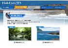 3DS「フィッシュアイズ3D」公式サイト更新!釣り場と魚の紹介や、ブログパーツを追加