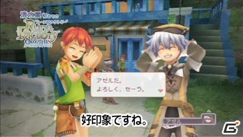 PS3/Wii「ルーンファクトリー オーシャンズ」清水愛さんの体験プレイ動画を2週連続で公開