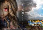PSP「ラグナロク~光と闇の皇女~」公式サイトをオープン&オール海外ロケのインプレッションムービーを公開