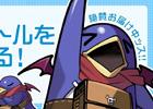 日本一ソフトウェア公式サイト「あのタイトルを振りかえる!」第2回は「魔界戦記ディスガイア2 PORTABLE」