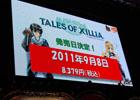 PS3「テイルズ オブ エクシリア」の発売日が9月8日に決定!プロデューサー馬場氏が「テイルズ オブ フェスティバル 2011」で発表