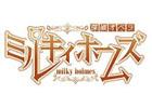 DL専用タイトル「探偵オペラ ミルキィホームズ 1.5(仮)」も発売決定!「探偵オペラミルキィホームズ」新規発表および今後の展開を発表