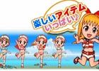 「海物語」シリーズが遊べるソーシャルゲーム「三洋パチワールド for GREE」が登場