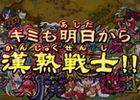 3DS「ビックリマン漢熟覇王 三位動乱戦創紀」プロモーションムービーが完成!公式サイトにて公開