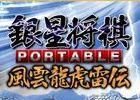 PSP「銀星将棋 PORTABLE 風雲龍虎雷伝」2011年8月4日に発売