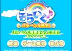 GREE「そらいく♪」PC公式サイト「バルーンと梅雨を吹っ飛ばせ!」連動キャンペーン実施