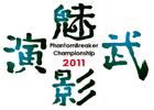 優勝者は台湾で行われるアジア大会に招待!Xbox 360「ファントムブレイカー」チャンピオンシップ開催