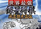 PS3「世界最強銀星将棋 風雲龍虎雷伝」ダウンロード版が7月6日より配信開始