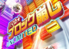 iPhone/iPod touch「ハマる★ブロック崩し Unlimited」、iPad「ハマる★ブロック崩し Unlimited HD」が配信開始