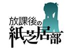 iOS用アプリ「放課後の紙芝居部」7月21日より配信決定!新作プロモーションムービーを公開