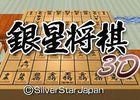 3DS「銀星将棋3D」7月27日より「ニンテンドーeショップ」にて配信開始