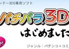 アイレム、ニンテンドー3DSへの参入を発表―第1弾タイトルは「パチパラ3D(仮称)」