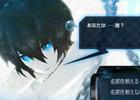 PSP「ブラック★ロックシューター THE GAME」発売まであと1ヵ月!公式サイトにて「BRS TALK」予告ムービー公開