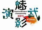「ファントムブレイカーチャンピオンシップFINAL」が8月7日に開催!