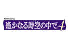 PS2「遙かなる時空の中で4」がお得な価格で登場&「真・三國無双5 Special PSP the Best」ダウンロード版配信延期