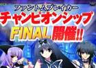 「ファントムブレイカーチャンピオンシップFINAL」ゲストは金田朋子さん、又吉愛さん!ニコニコ生放送での配信も決定