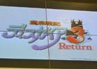PS Vita参入第1弾タイトルは「魔界戦記ディスガイア3 Return」!さらに、謎の新作も…?「第一回日本一ソフトウェア 電気外祭りステージ」開催