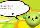 いろんな豆しばたちに言葉を教えてあげよう!3DS「豆しば」のゲーム内容を紹介