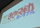 「魔法少女まどか☆マギカ ポータブル」や「ギルティクラウン LOST X-MAS(仮称)」などが発表された「ニトロプラス新作発表会」レポート