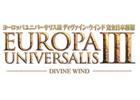 PC「ヨーロッパユニバーサリスIII ディヴァイン・ウインド【完全日本語版】」&「ヨーロッパユニバーサリスIII クロニクル【完全日本語版】」が9月30日発売
