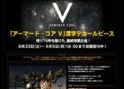 PS3/Xbox 360「アーマード・コアV」漢字デカールピース投票企画スタート