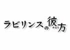 3DS「ラビリンスの彼方」ティザーPV映像を本日初公開!公式ツイッターも同時スタート