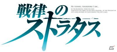 PSP「戦律のストラタス」ラジオドラマ第1話のあらすじと宮野真守さん・能登麻美子さんのコメントを公開!公式ツイッターもスタート