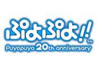 「ぷよぷよ!!ニコニコ動画CUP」が10月8日に開催決定!本日よりエントリー受付がスタート