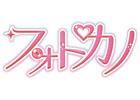 PSP「フォトカノ」の発売日を9月29日から未定に変更-「フォトカノプラスボックス」の発売日もあわせて変更に