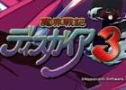 「魔界戦記ディスガイア3」をモチーフにしたPS3用・PSP用カスタムテーマの配信を開始