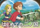 PS3「二ノ国 白き聖灰の女王」ソニー・コンピュータエンタテインメントジャパン出展ブースにて試遊出展
