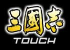 コーエーテクモゲームス、Android「三國志 TOUCH」の配信を開始!