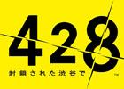 iPhone/iPad「428~封鎖された渋谷で~」の試遊が可能に!チュンソフト、TGS2011にスマートフォン向け4タイトルを出展決定
