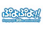 【TGS 2011】3DS版には数量限定の限定版も!20周年記念作品「ぷよぷよ!! 」が3DS・Wii・PSPで発売決定!