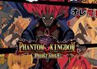 PSP「ファントム・キングダムPORTABLE」発売に向けキャラクターたちが日替わりで登場するカウントダウンボイスを実施