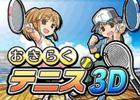 3DS用ダウンロードソフト「おきらくテニス3D」が本日9月28日より配信開始