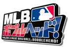 コミカルでエキサイティングな野球が楽しめるPS3「MLBボブルヘッド!」明日2011年9月29日発売!吉本ツイート選手権開催