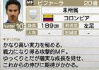 PSP「J.LEAGUE プロサッカークラブをつくろう!7 EURO PLUS」無料選手ダウンロード10月分の配信リストを公開