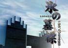 シリーズ3作品のDL版がお得な価格に!「一柳和の受難シリーズキャンペーン in 2011 Autumn」開催