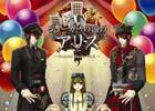 大人気アリスシリーズ第3弾がPSPで登場!PSP「ジョーカー国のアリス~ Wonderful Wonder World ~」10月27日発売