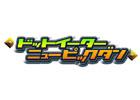3DS「ドットイーターニューピックダン」本日よりゲーム内容の一部を変更した更新版の配信開始