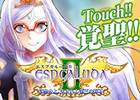 Android「エスプガルーダⅡ~覚聖せよ。生まれし第三の輝石~」「怒首領蜂大復活」 10月20日より配信開始!PV第2弾を公開