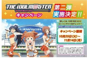 ゲームから飛び出したアイドル達が街中をジャック!10月22日より「アイドルマスター」リアル765プロ企画を池袋で多数同時展開