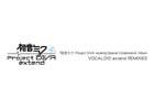 "PSP「初音ミク -Project DIVA- extend」予約特典CD""Special Collaboration Album VOCALOID extend REMIXIES""の収録楽曲を公開!ダウンロード版の配信も決定"