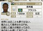 PSP「J.LEAGUE プロサッカークラブをつくろう!7 EURO PLUS」無料選手ダウンロード11月分の配信リストを公開