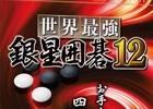 四段で打たせて頂いています―PC「世界最強銀星囲碁12」が12月9日発売