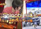 3DS「Shinobi 3D」公式WEBサイトなどで渡邊浩弐氏と杏野はるな氏が「Shinobi 3D」の魅力に迫る動画コンテンツVol.2が本日配信!